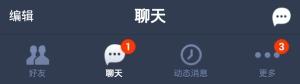 Line 中文版屏幕