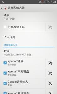 安卓手机屏幕 语言和输入法