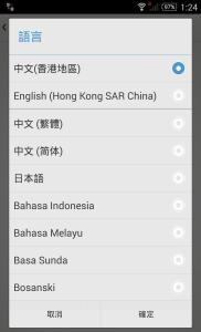 语言选择的清单 安卓屏幕